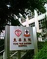 HongKongTungWahEasternHospital Sign.jpg