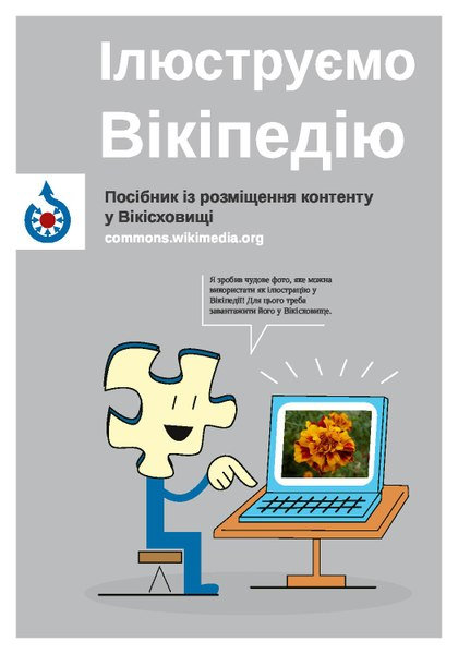 Файл:Illustrating Wikipedia brochure uk.pdf