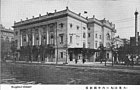 Imperial Garden Theater after 1924.JPG