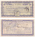 India 1953 50R Post Office National Savings Certificate front and back.jpg