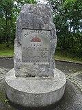 Inscribed stone near Newmills - geograph.org.uk - 1975763.jpg