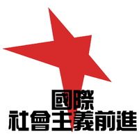 International Socialist Forward logo 20161122.png