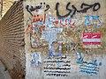 Iranian Palimpsest - Downtown Ardabil - Iranian Azerbaijan - Iran (7421188324).jpg