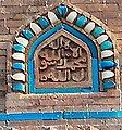 Kalma on Tomb of Shah Rukn-e-Alam Multan.jpg