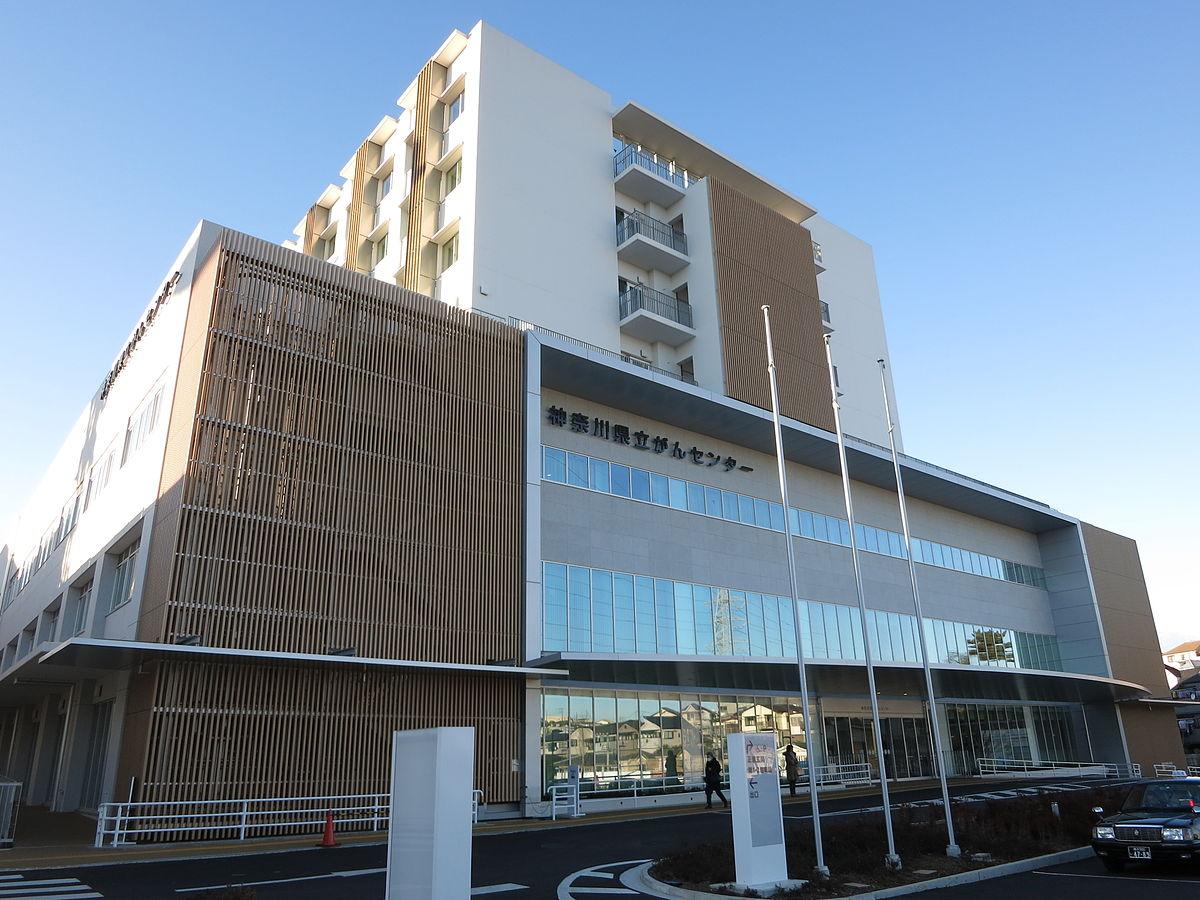 Kanagawa Cancer Center...