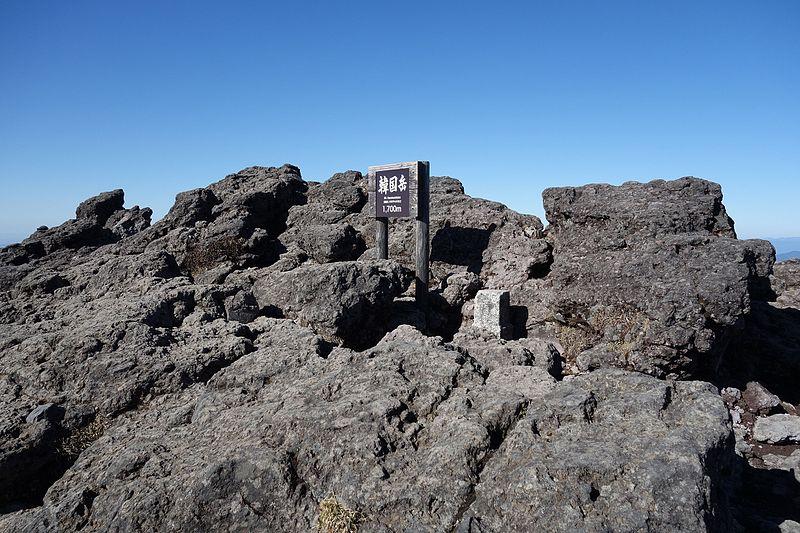 ファイル:Karakunidake summit 02.jpg