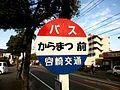 Karamatsumae.jpg