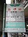 Keelung City Bus KMVSS stop board 20110317.jpg