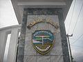 Lambang Kota Tasikmalaya di sebuah Monumen Perbatasan.jpg