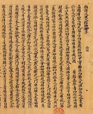 Laṅkāvatāra Sūtra - Copy of the Laṅkāvatāra Sūtra from Dunhuang