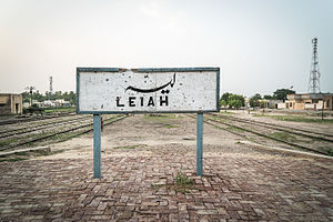 Layyah - Image: Layyah Railway Station