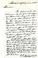 Lettre d'Antoine-Aimé Dorion à Ulric-Joseph Tessier 19 décembre 1881.jpg