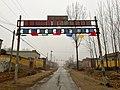 Lixian, Baoding, Hebei, China - panoramio (9).jpg