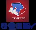 Logo trigger prem.png