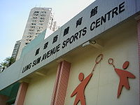 Lung Sum Avenue Sports Centre.jpg