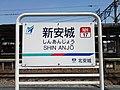 MT-Shin-anjo-station-name-board.jpg