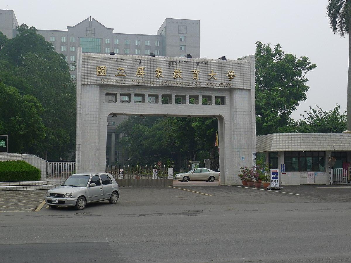National Pingtung University Of Education Wikipedia