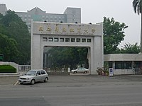 Main entrance to the National Pingtung University of Education.jpg