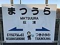 Matsuura Station Sign 4.jpg