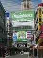 Melonbooks Osaka Nipponbashi 2009.JPG