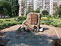 Memorable Sign to Holocaust victims, Kyivska Street, Kremenchuk 01.jpg