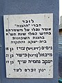 Memorial plaque in Hatikva neighbohood, Tel Aviv.jpg