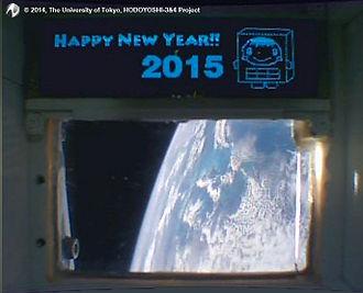 Hodoyoshi 4 - Image: Message Display
