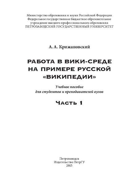 Файл:Methodology writing articles in Wikipedia by students part 1 Krizhanovsky 2015.pdf