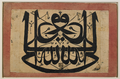 Mirror Image of 'Ali wali Allah WDL6788.png