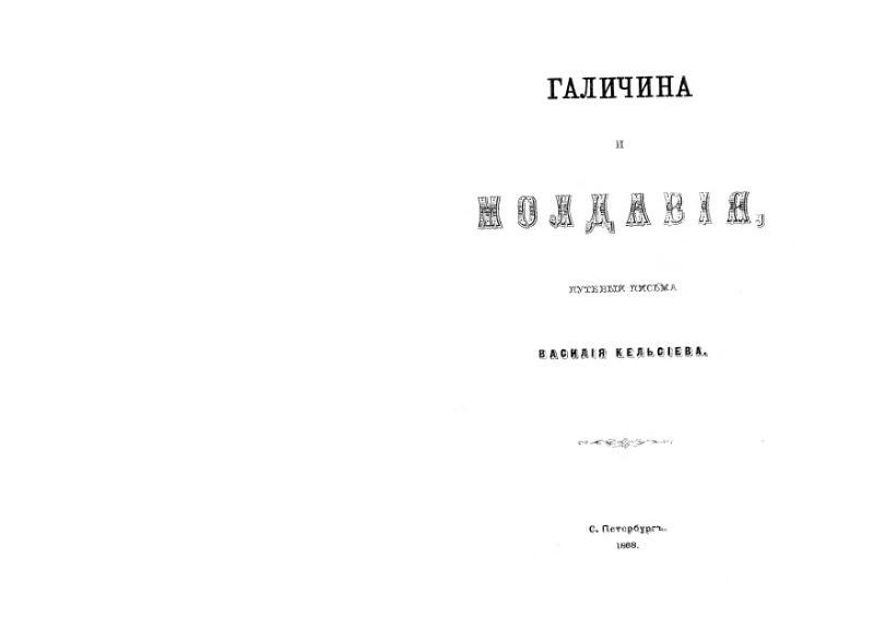 File:Mnib250-Kelsiev-GalicinaMoldavia.djvu