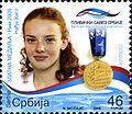Nađa Higl 2009 Serbian stamp.jpg