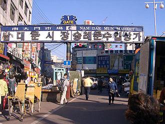 Namdaemun Market - Image: Namdaemun sijang