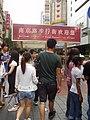 NanjingRoadPedestrianStreet.JPG