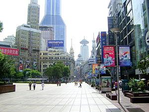 Nanjing Road - Image: Nanjing Road