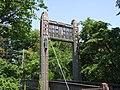 Ne-River 貝殻坂Bridge.JPG