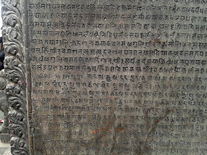 Stone inscriptions in the Kathmandu Valley - Detail of stone inscription in Nepal Bhasa and Tibetan at Swayambhu.
