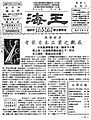 Newspaper of Haiwang 1928.jpg