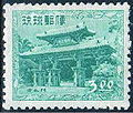 Okinawa definitives 3B-Yen stamp in 1952.JPG