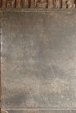 Old-Kannada inscription ascribed to King Vikramaditya VI (Western Chalukya Empire), dated AD 1112, at the Mahadeva Temple in Itagi, Koppal district of Karnataka state Old Kannada inscription (1112 CE) of King Vikramaditya VI in the Mahadeva temple at Itagi.jpg