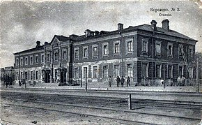 Old Korenevo Train Station 2.jpg