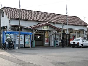 Omigawa Station - Omigawa Station building