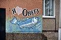 Onega Graffiti 008 7030.jpg