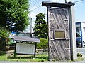 Osaki municipal Kashimadai elementary school gate.jpg