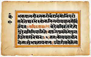 Puranas - Image: Page of Text, Folio from a Bhagavata Purana (Ancient Stories of the Lord) LACMA M.82.62.1 (1 of 2)