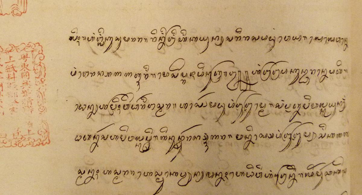 Httpwww Overlordsofchaos Comhtmlorigin Of The Word Jew Html: Javanese Script