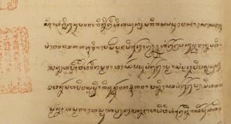 Javanese script - 19th-century Javanese manuscript of Panji Angreni, folio 10v.