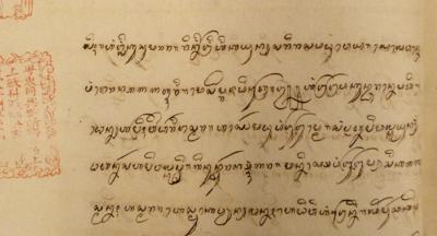 Javanese Script Wikipedia
