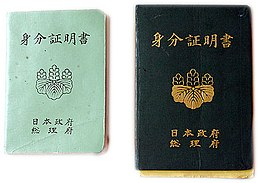 Passports for passengers between Mainland Japan and Okinawa during 1952-1972.jpg