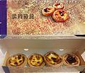 Pastel de Nata Guangzhou China.jpg