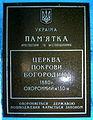 Peremyl Gorokhivskyi Volynska-Pokrovska church-guard board.jpg